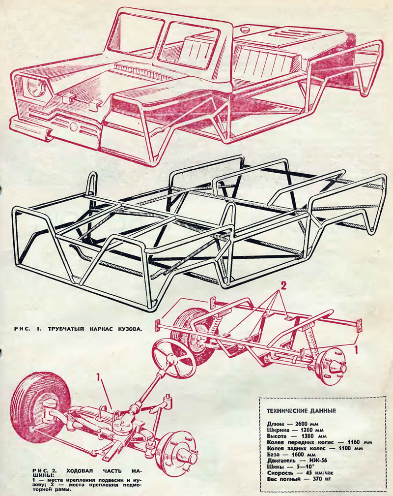 Лайка - конструкция кузова самодельного седана