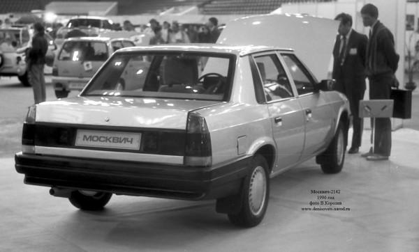 АЗЛК-2142 Москвич - опытный седан