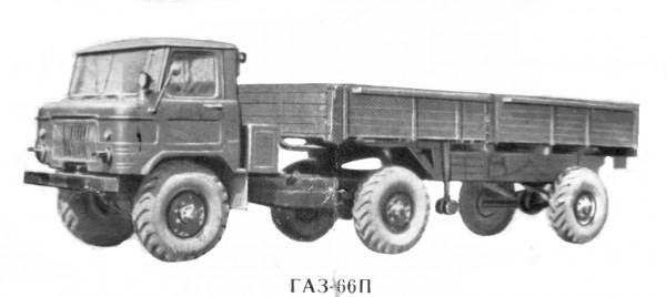 ГАЗ-66П - опытный полноприводный тягач