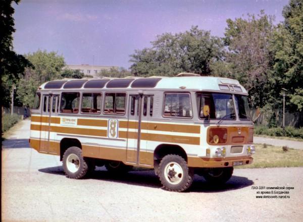 ПАЗ-320101 - прототип полноприводного автобуса для Олимпиады